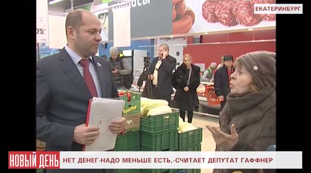 Депутат ГОСДУМЫ жителям РФ: 'Нет денег? Надо меньше есть!'