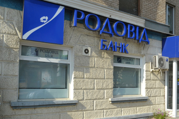 Ликвидатора Родовид Банка не пустили в заложенный бизнес-центр