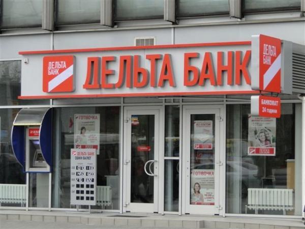 В Ужгороде незаконно продали имущество Дельта Банка на 8 миллионов, - ФГВФЛ