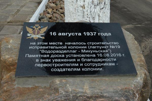 """На родине Моторолы поставили мемориал сталинским """"вертухаям"""""""