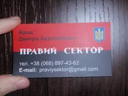 """Флаг Украины, тризуб, визитка """"Правого сектора"""", памятная тарелка ВСУ"""