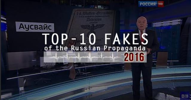 Этойт фейк «немного по-дебильному написан»: 10 небылиц российской пропаганды 2016 года