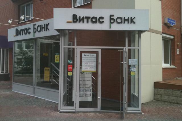 Суд взыскал с бывших руководителей «Витас банка» 3,3 млрд рублей