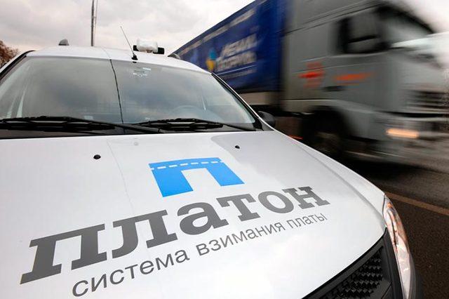 Минтранс хочет ужесточить наказание за неоплату проезда по системе «Платон»