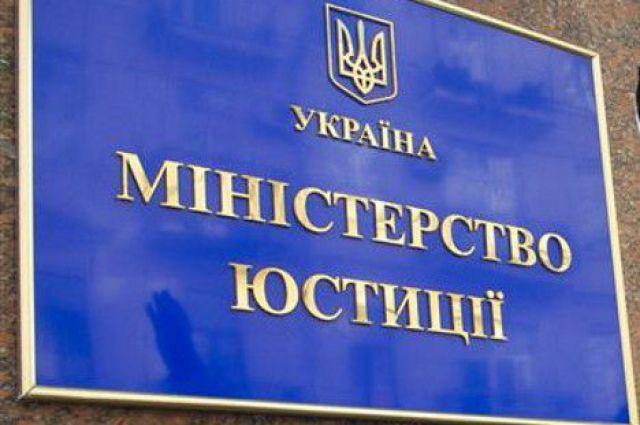 В Минюсте не знают, кому выплатили 1,5 млрд гривен