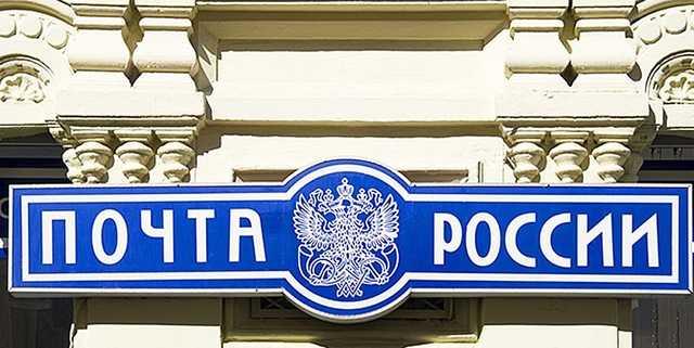 """Прибыль падает, зарплаты растут. Топ-менеджеры """"Почты"""" получили 1,8 млрд рублей"""