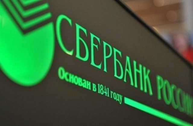 Кипрский оффшор угрожает стабильности Сбербанка