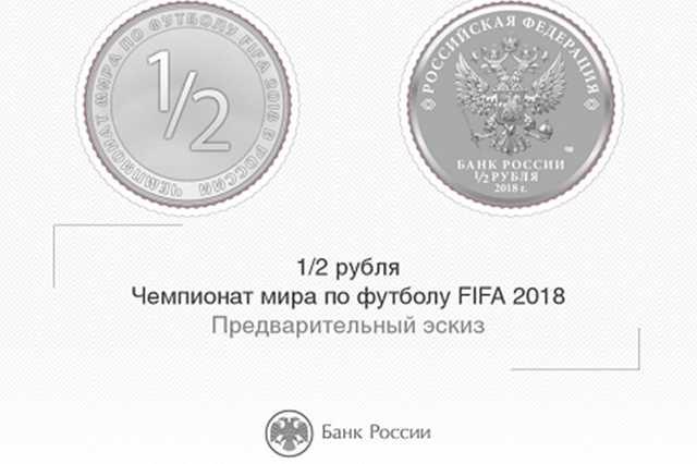 Банк России выпустит монету номиналом 1/2 рубля, если сборная выйдет в полуфинал ЧМ