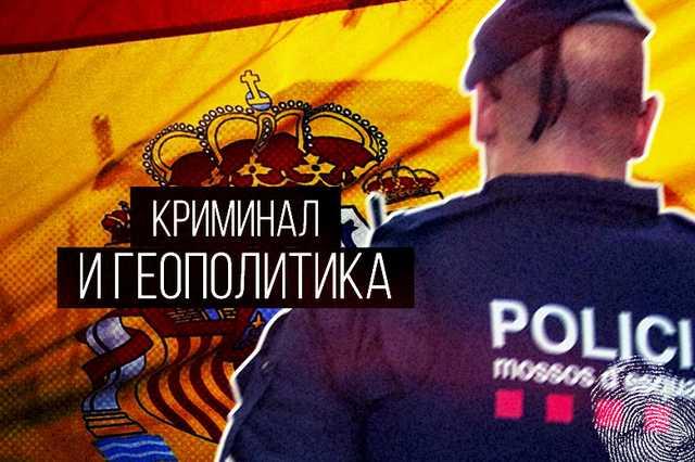 Испанский «уKUS» армяно-грузинской мафии