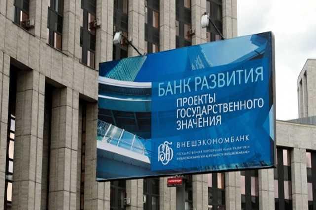 ВЭБ переедет за 6 млрд руб