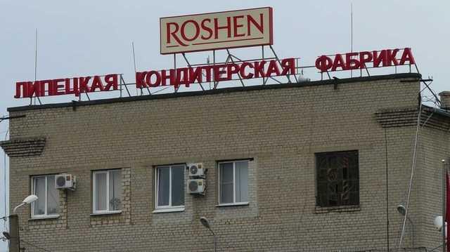 В Roshen прокомментировали слухи о продаже Липецкой фабрики
