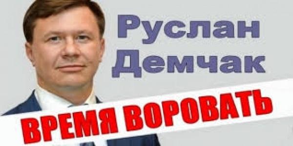 Руслан Демчак: убив Калетника, сам стал Калетником