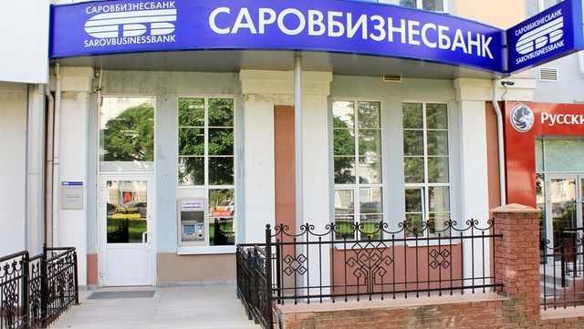 """""""Несгораемый сейф"""" Саровбизнесбанка"""