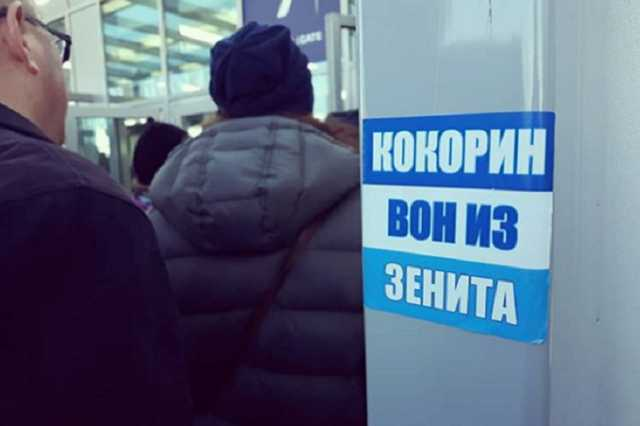 «Вон из Зенита»: фанаты требуют от Кокорина покинуть клуб