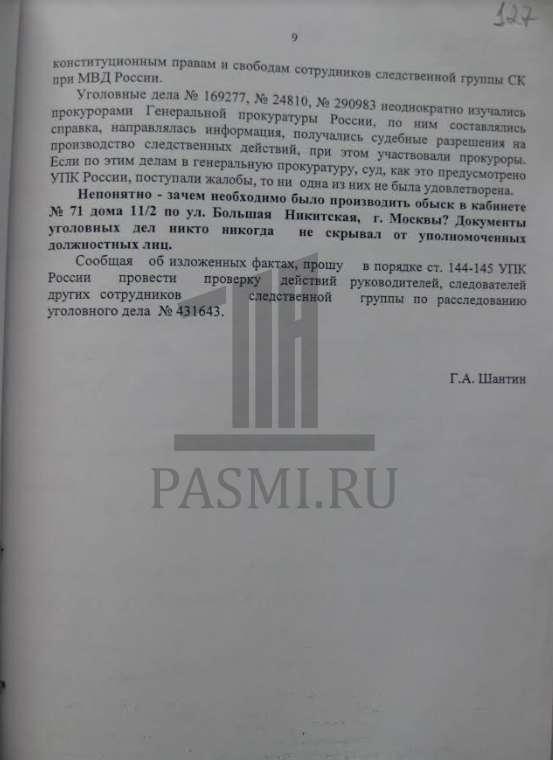 Шантин — Бастрыкину — 9 стр — забрали4 Двоскин проверьте (1)