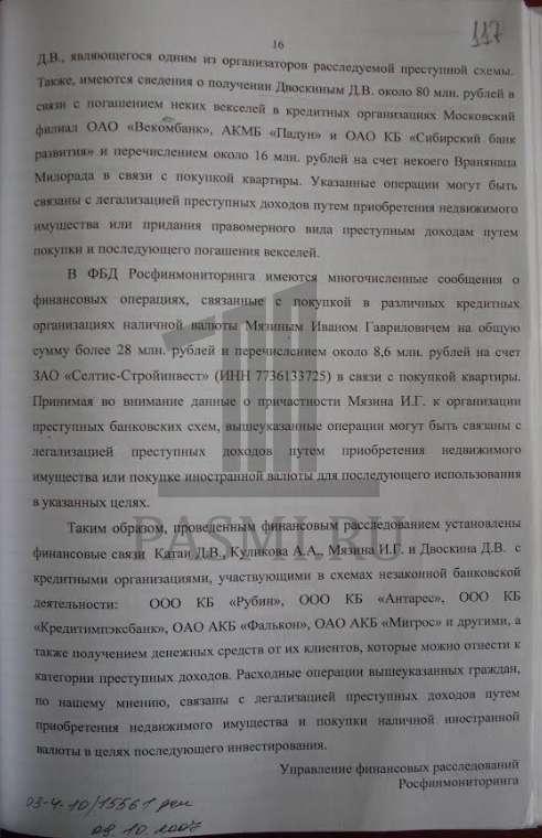 финмониторинг о двоскине -4 (1)