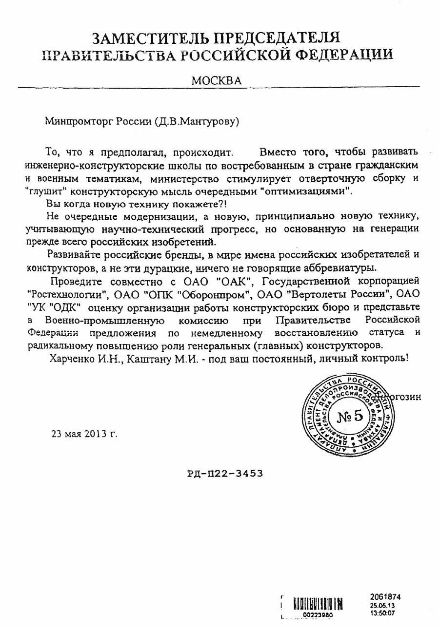 Письмо Дмитрия Рогозина (на тот момент вице-премьера, курирующего вопросы ВПК) руководителю Минпромторга Денису Мантурову