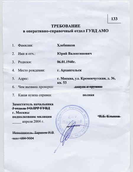 Аферисты Гущин Юрий Николаевич и Кузнецов Артем Владимирович криминальное детище Гута-банк