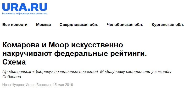 Моор, Комарова, Собянин, губернаторы, скандал, рейтинги, фальсификация, Яндекс.Новости, накурчивание, цензура, уловки, прокуратура, проверка, Белявский, пиар, расходы, бюджет, налогоплательщики
