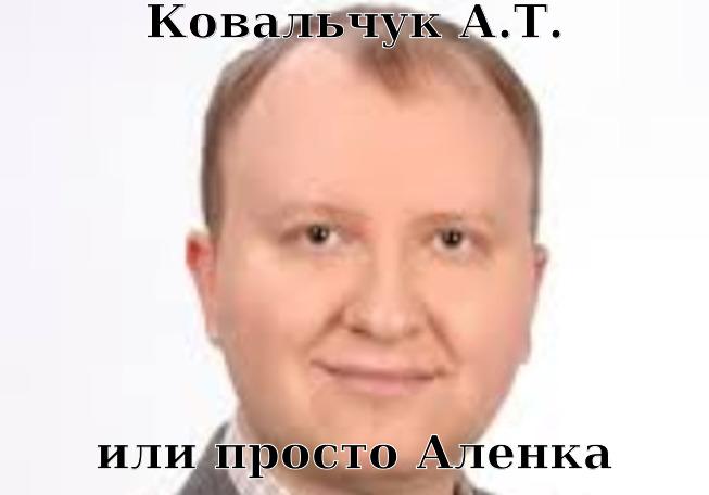 Ковальчук А. Т.