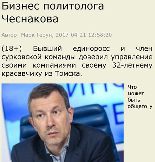 chesnakov-gomosek 24042017-3