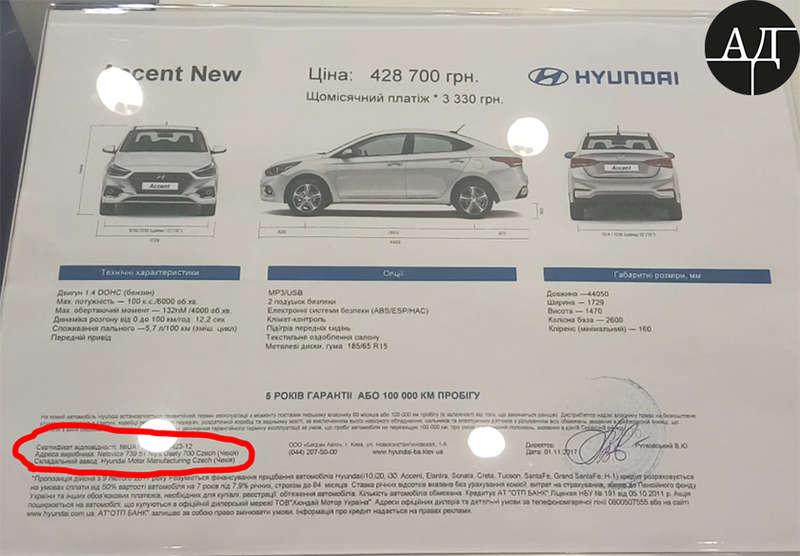 """Именно поэтому """"Богдан Авто Холдинг"""" тщательно скрывает то, что автомобили произведены в России, ведь в салонах машины стоят под видом автомобилей, произведенных в Чехии и вы покупаете якобы чистого европейца."""