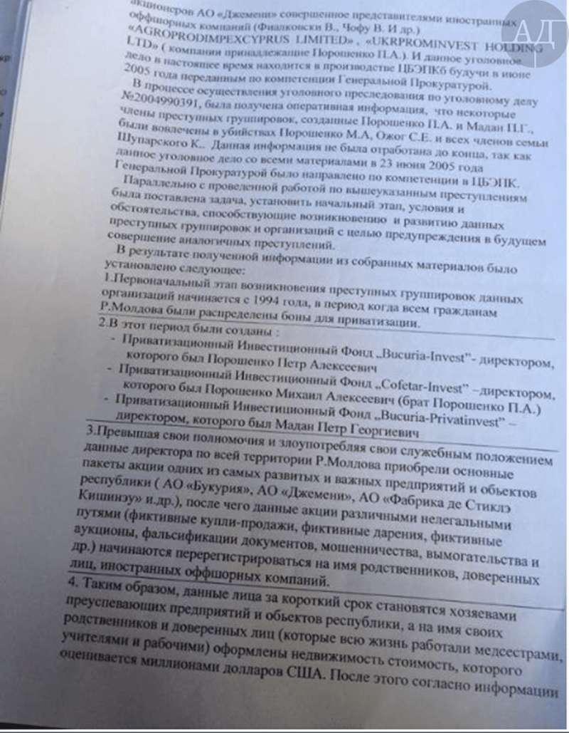 Еще два инвестиционных фонда были созданы непосредственно семьей Порошенко: