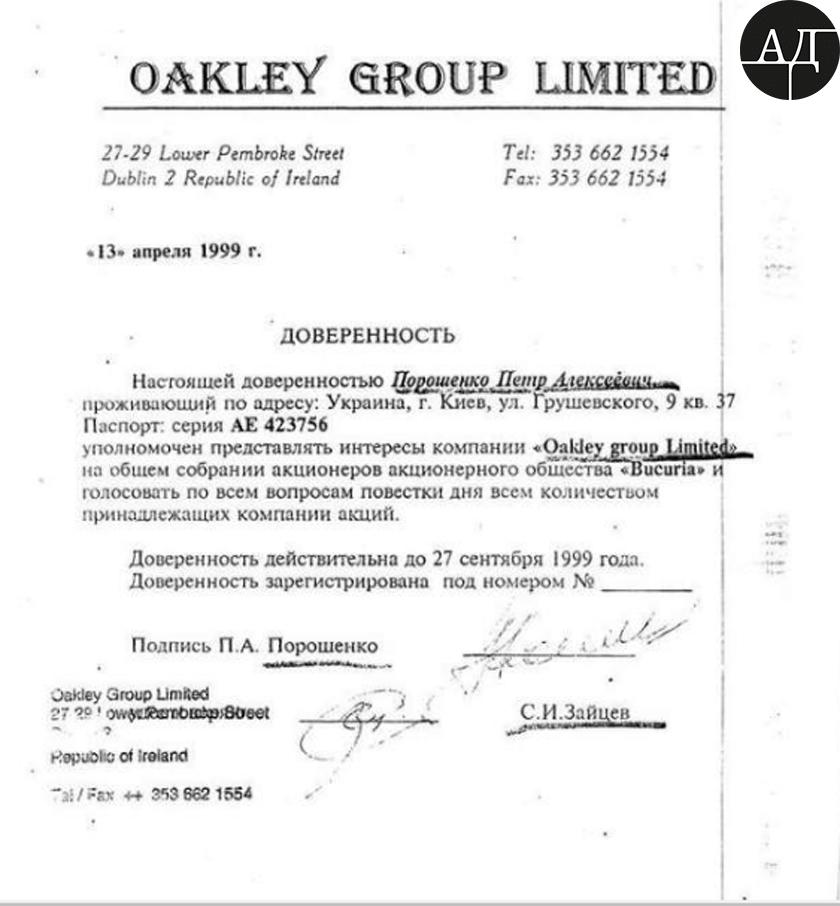 В частности, уполномоченным предоставлять интересы Oakley group Limited  на общем собрание акционеров являлся Порошенко, а доверенность на это представительство выдавалась Сергеем Зайцевым, через которого Порошенко владеет бизнесом в РФ