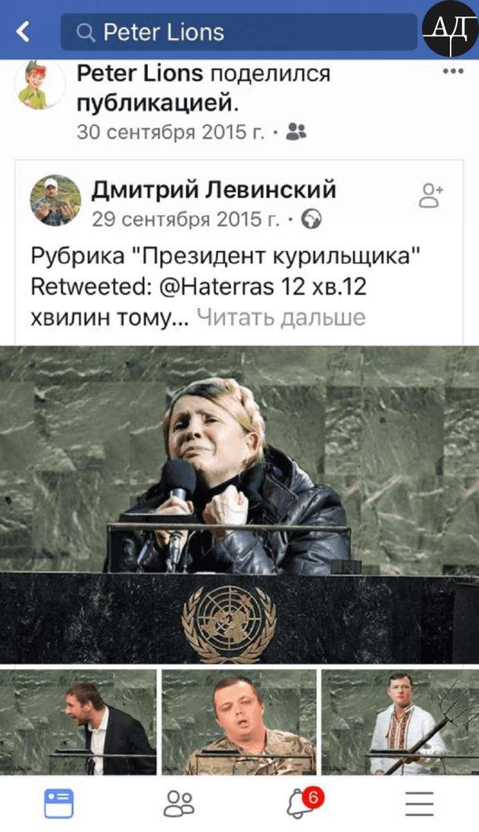 """Следующая публикация также не содержит ничего плохого в адрес Юлии Владимировны — Порошенко просто радуется своему величию (на странице Peter Lions он делает это системно), и репостит порохоботскую публикацию """"как бы выступили в ООН другие политики на месте Порошенко"""""""